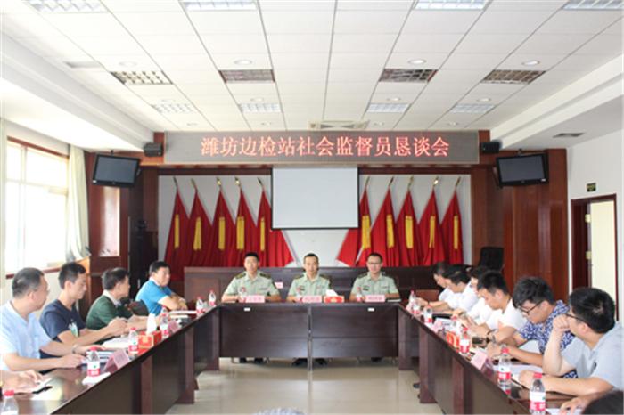 潍坊边检站与社会监督员签约廉政监督协议书