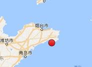 荣成市海域发生3.0级地震,震源深度9公里