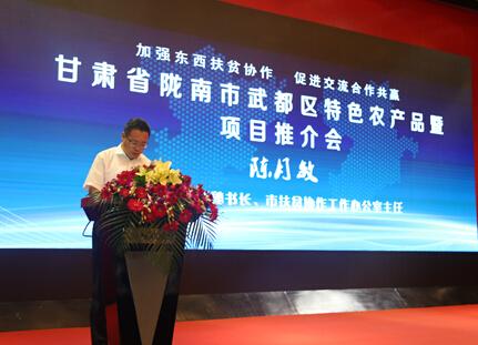 陇南市武都区特色农产品暨项目推介会在青岛举行