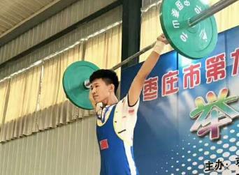枣庄市第九届运动会举重比赛落幕
