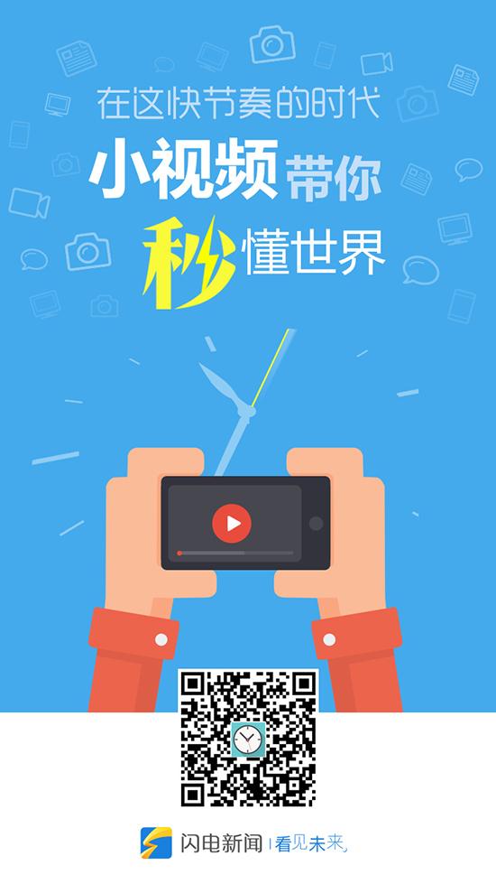 齐鲁网 闪电新闻 海报 - 副本.jpg