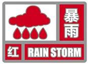 临沂今晨发暴雨红色预警和雷电黄色预警