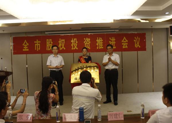 齐鲁股权交易中心临沂管理中心揭牌成立