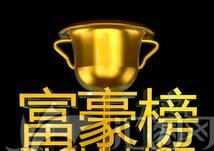 2017中国高校富豪校友排行榜出炉 山大省内排名第一