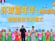 环球嘉年华(潍坊滨海)首届啤酒音乐节开幕