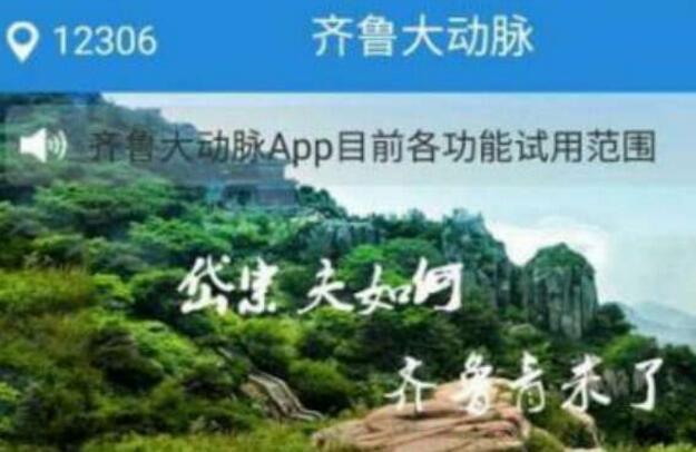济南铁路局APP上线 可实时查询列车是否晚点