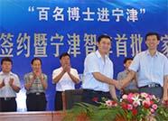 百名博士进宁津 9个项目签约10人获聘智库首批专家