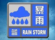 海丽气象吧丨潍坊发布雷电橙色预警和暴雨蓝色预警