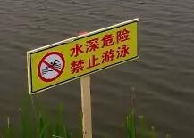 43秒丨痛心!淄博沂源俩中学生沂河中游泳时溺亡