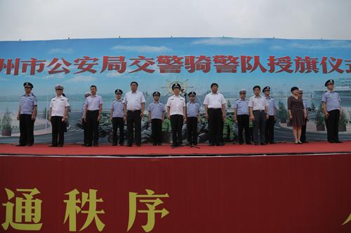滨州交警骑警队授旗仪式启动 打造城区交通一道风景线