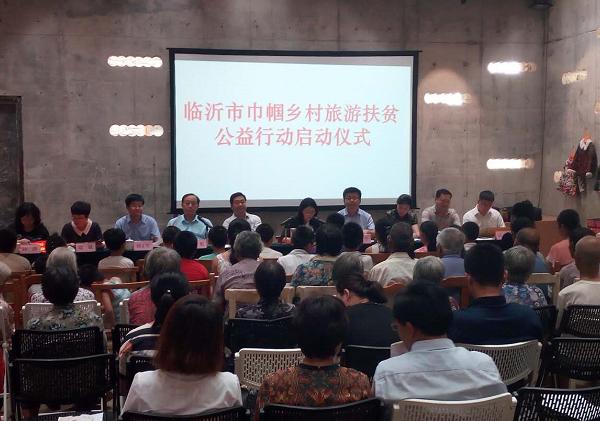 临沂市巾帼乡村旅游扶贫公益行动正式启动