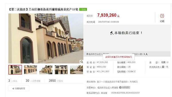 兰山法院网络司法拍卖成交总额突破一亿元