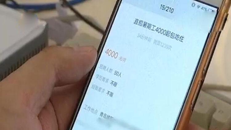"""赶集网企业招聘""""藏猫腻""""信息轻易发布3000元包办"""