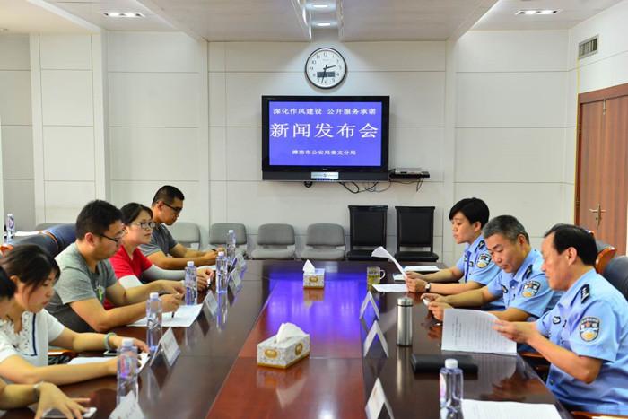 奎文公安局公开承诺29项业务工作事项 接受社会监督