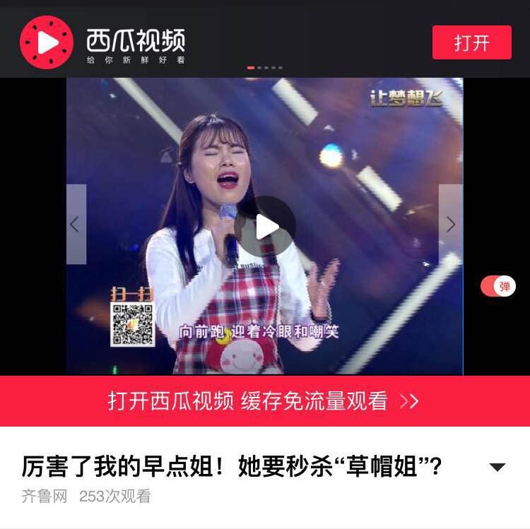 """卖早点的济宁姑娘成""""网红"""" 接到《星光大道》邀请"""