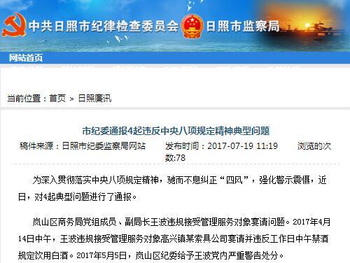 日照市纪委通报4起违反中央八项规定精神典型问题