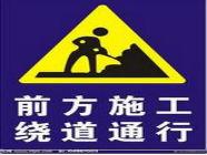 日照交警直属大队辖区16条路段施工 请广大市民注意