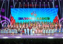 第八届中国少年儿童合唱节开幕 刘星泰致辞