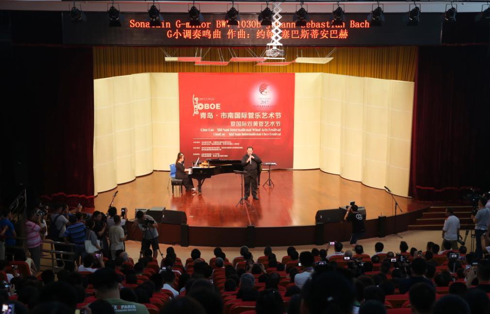 2017青岛市南国际管乐艺术节开幕 共享世界级视听盛宴