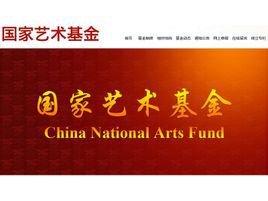 潍坊四项目获国家艺术基金资助450万 入选数量全省第二