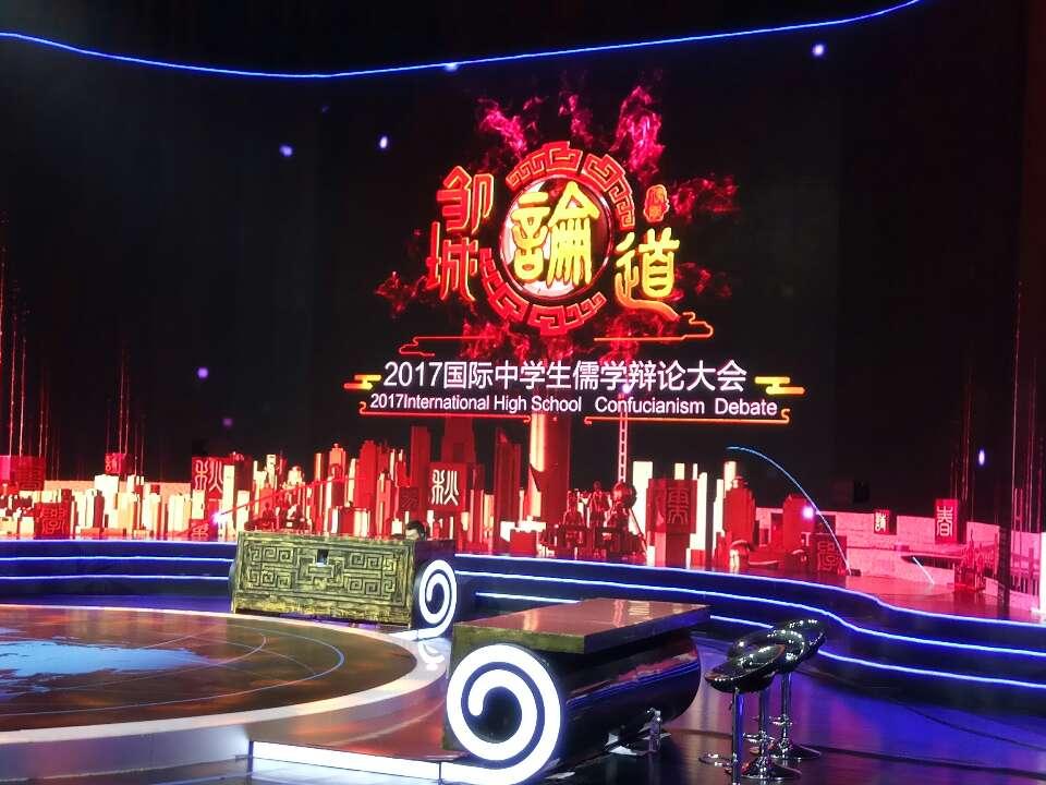 儒学辩论大会邹城开赛 孔孟桑梓之邦上演语言盛宴