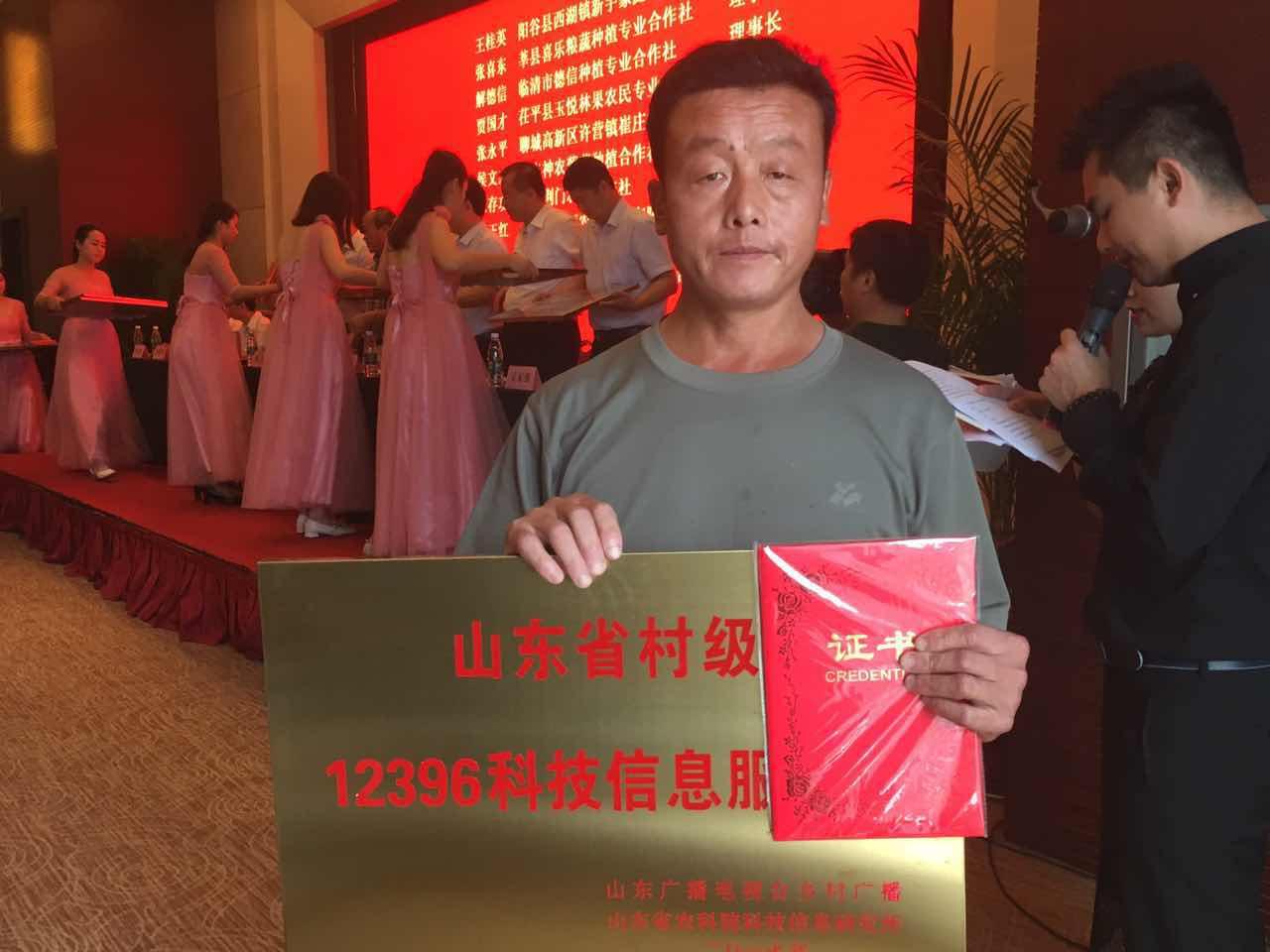 山东省第四批12396科技信息服务站授牌仪式在聊城举行