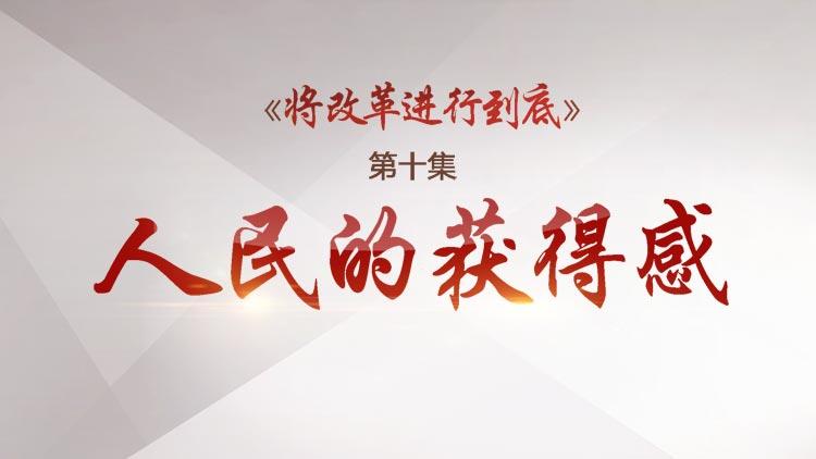 《将改革进行到底》第十集26日晚播出 前九集闪耀山东元素