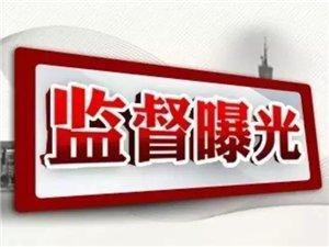 聊城市纪委通报5起违反中央八项规定精神典型问题
