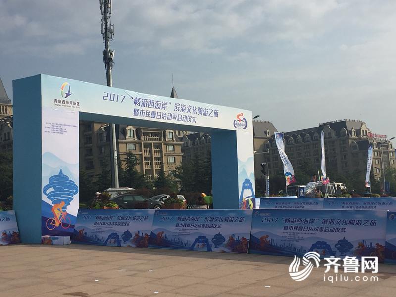 200余骑手滨海赛骑行 青岛西海岸新区首届市民夏日活动季开幕