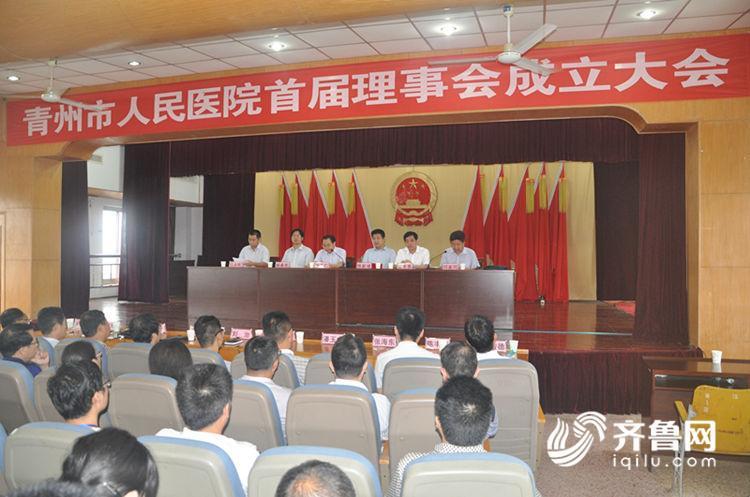 青州市人民医院召开首届理事会成立大会暨第一次会议
