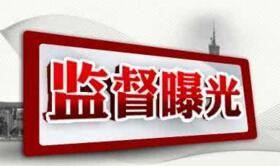 聊城市纪委通报4起扶贫领域腐败典型问题