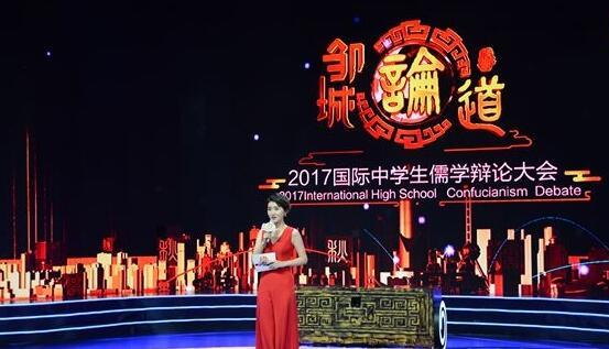 2017国际中学生儒学辩论大会总决赛在山东邹城举行