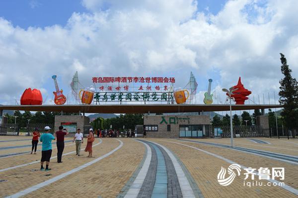 第27届青岛国际啤酒节李沧世博园会场即将盛大开幕,距离开幕时间越来