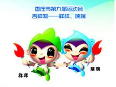 枣庄市第九届运动会会徽、吉祥物、主题宣传口号发布