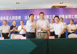 两个项目集中落户临沂河东区 总投资达200亿元