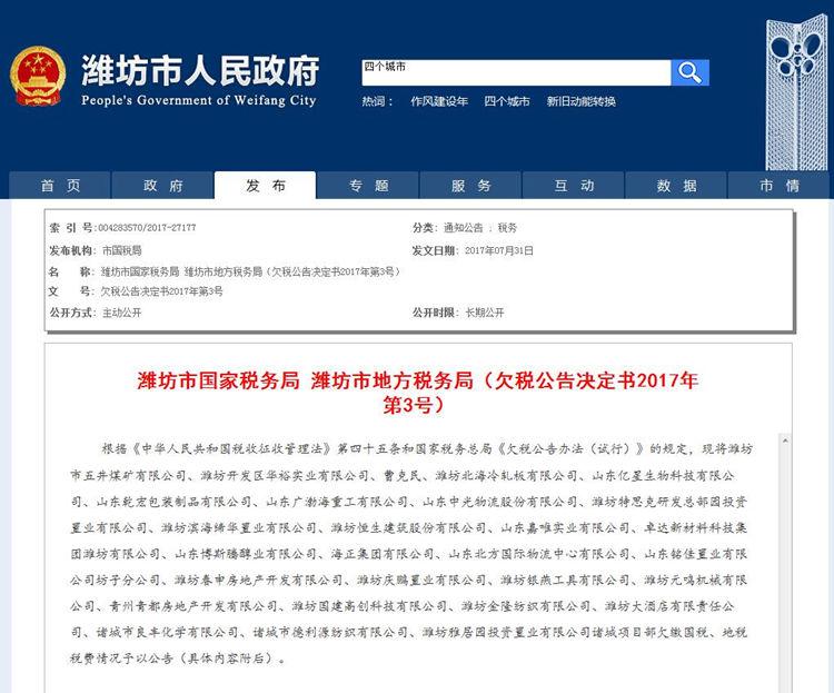 潍坊28家单位和个人欠缴国税、地税税费被公开通报