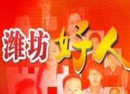 """榜样的力量丨""""知心妈妈""""崔莉莉等20人荣膺7月""""潍坊好人"""""""