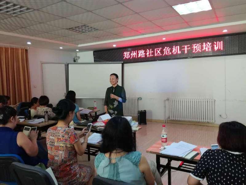"""青岛一社区举办危机干预培训班 打造居民身边的""""心理师"""""""