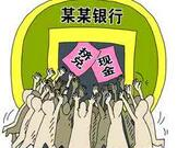 临沂兰山公安处置一起金融谣言案件 拘留3人