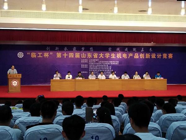 省大学生机电产品创新设计竞赛在临沂大学开幕 500项作品角逐
