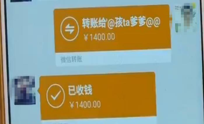 聊城女子微信转错1400元 对方收钱后将其拉黑
