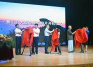 泰安大型电视系列片《见证·泰山》举行开机仪式