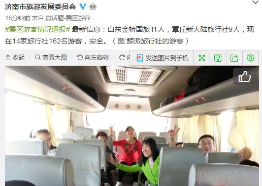 最新!济南14家旅行社162名九寨沟游客均安全
