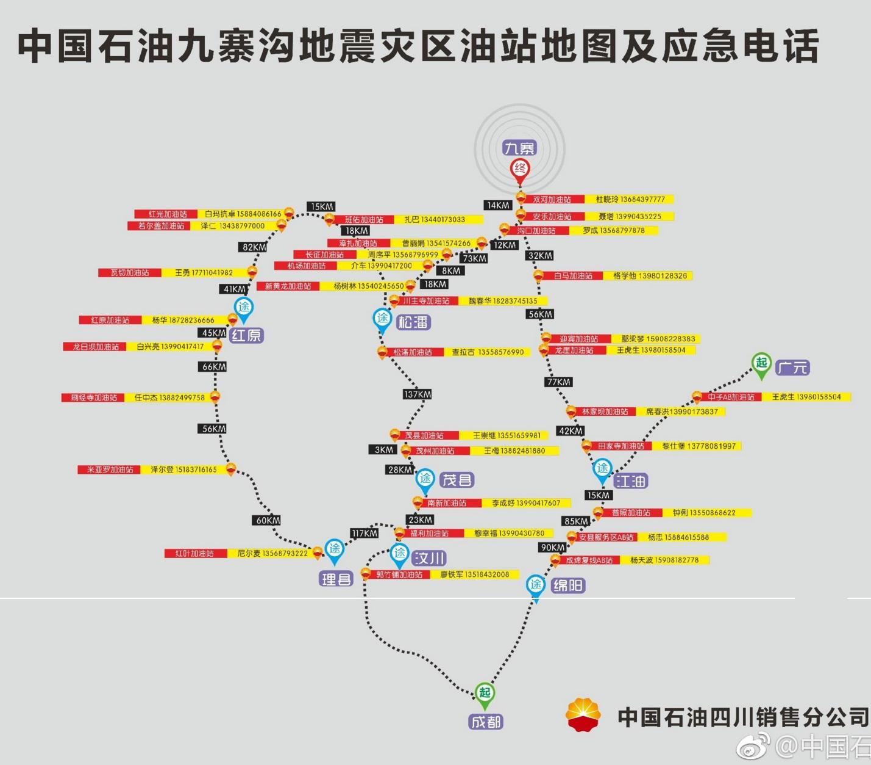 中国石油发布九寨沟地震灾区加油站地图及应急电话