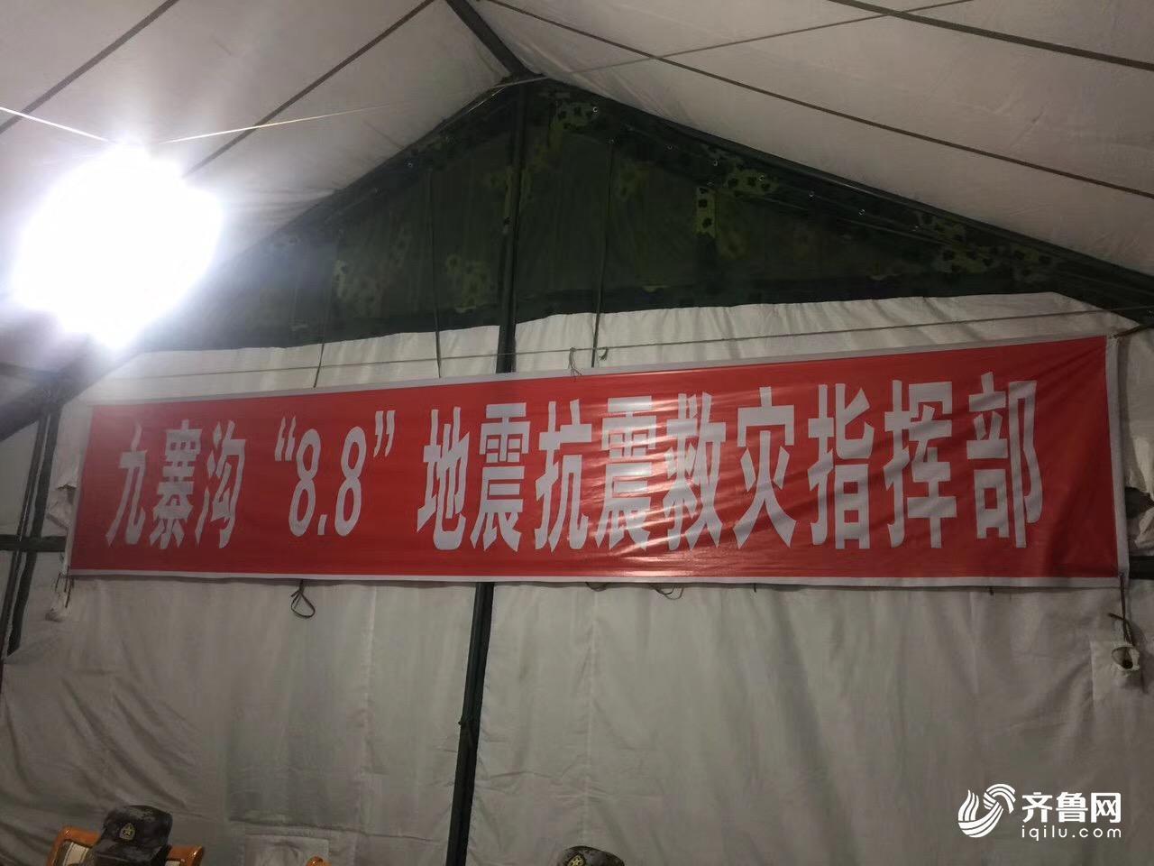 九寨沟地震3.jpg