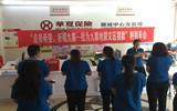 华夏保险聊城中支员工为四川九寨沟地震灾区捐款