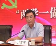"""工商银行滨州分行举办""""两学一做""""专题党课"""