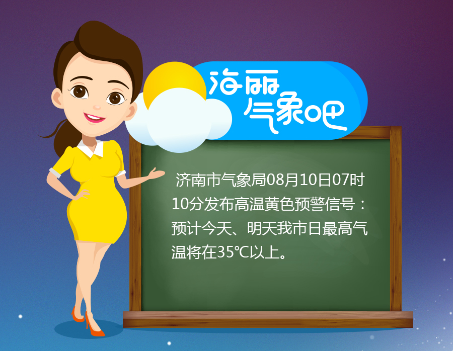 """海丽气象吧丨济南发布高温黄色预警 周末气温将""""跳水""""至23℃"""