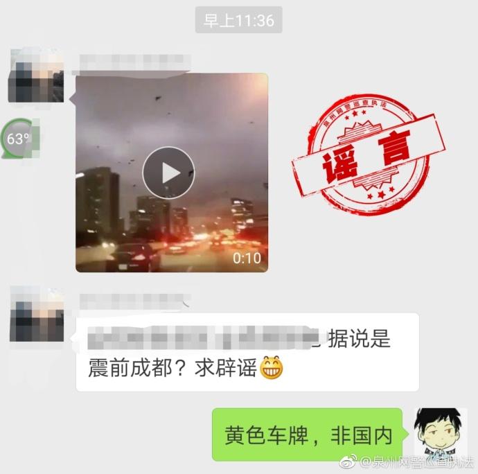 辟谣!已有骗子借地震实施短信诈骗 火花海并无堰塞湖