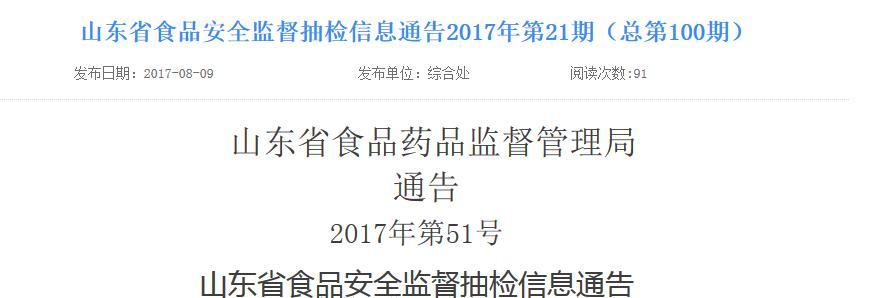 """2017二季度山东食品安全抽检 这些产品上""""黑榜"""""""